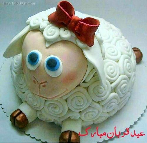 متن زیبا درباره مو کوتاه عکس گوسفند برای تبریک عید قربان 96 – حیاط خلوت