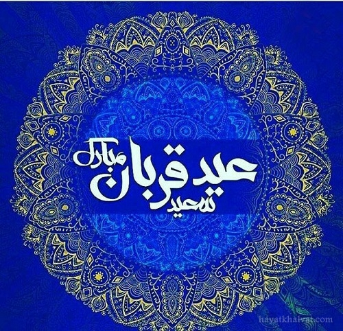 شعر کوتاه تبریک عید قربان / اس ام اس تبریک عید قربان
