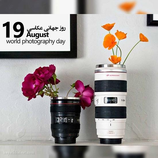 28 مرداد روز جهانی عکاسی, روز جهانی عکاسی