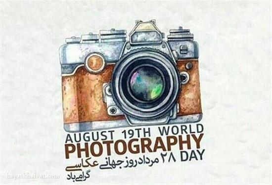 عکس نوشته روز جهانی عکاسی