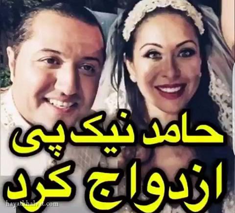 عکس های عروسی حامد نیک پی داور و همسرش