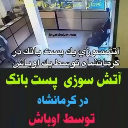 ماجرای فیلم آتش زدن پست بانک توسط اوباش در کرمانشاه
