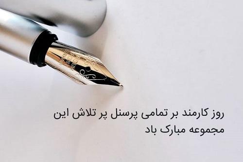عکس نوشته تبریک روز کارمند