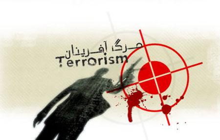 رور مبارزه با تروریسم در ایران چه روزی است؟