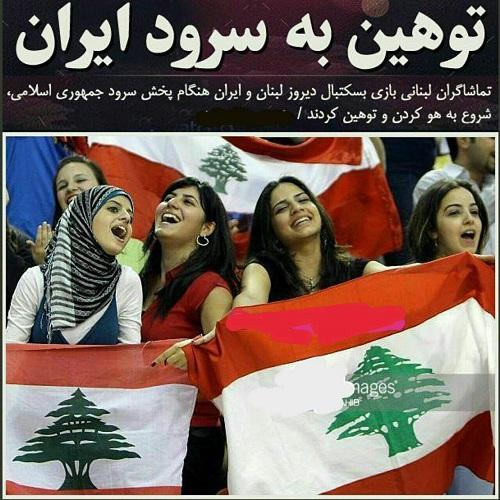 واکنش به توهین تماشاگران لبنان به سرود تیم ملی ایران+عکس