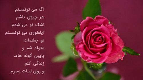 عکس نوشته عاشقانه و احساسی با گل