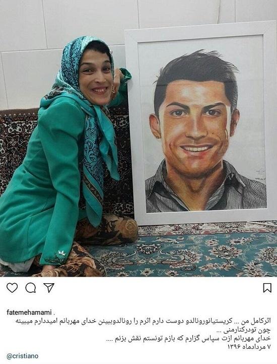 نقاشی دختر معلول ایرانی فاطمه حمامی از کریستیانو رونالدو
