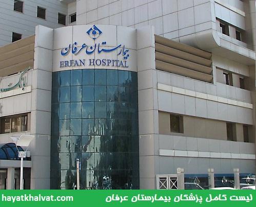 لیست کامل پزشکان بیمارستان عرفان به تفکیک بخش ها