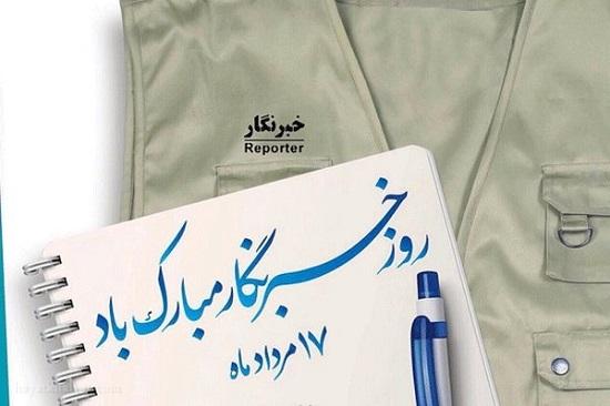 عکس برای تبریک روز خبرنگار