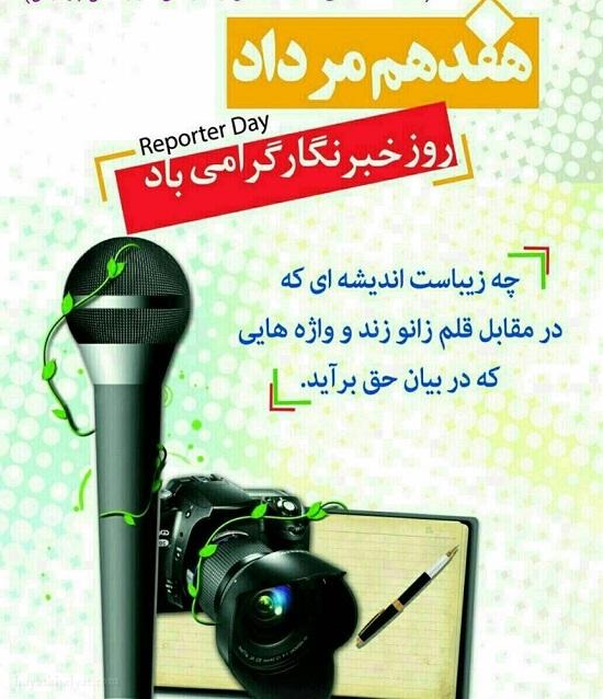 عکس نوشته تبریک روز خبرنگار