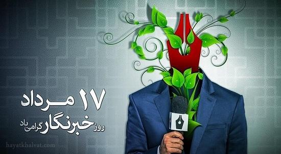عکس پروفایل روز خبرنگار
