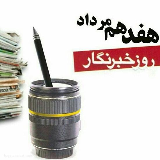 عکس برای روز خبرنگار