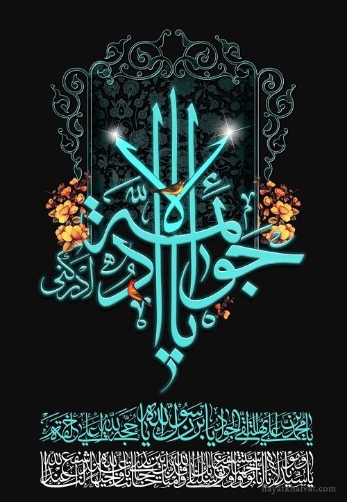 پوستر شهادت امام محمد تقی , پوستر شهادت جوادالائمه
