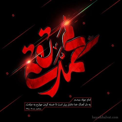 عکس نوشته شهادت امام محمد تقی