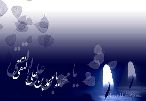 عکس پروفایل شهادت امام جواد (ع) , یا جواد الائمه ادرکنی