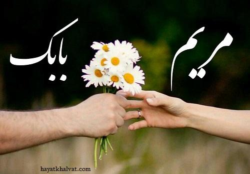 عکس اسم دو نفره مریم و بابک، پروفایل اسم دو نفره