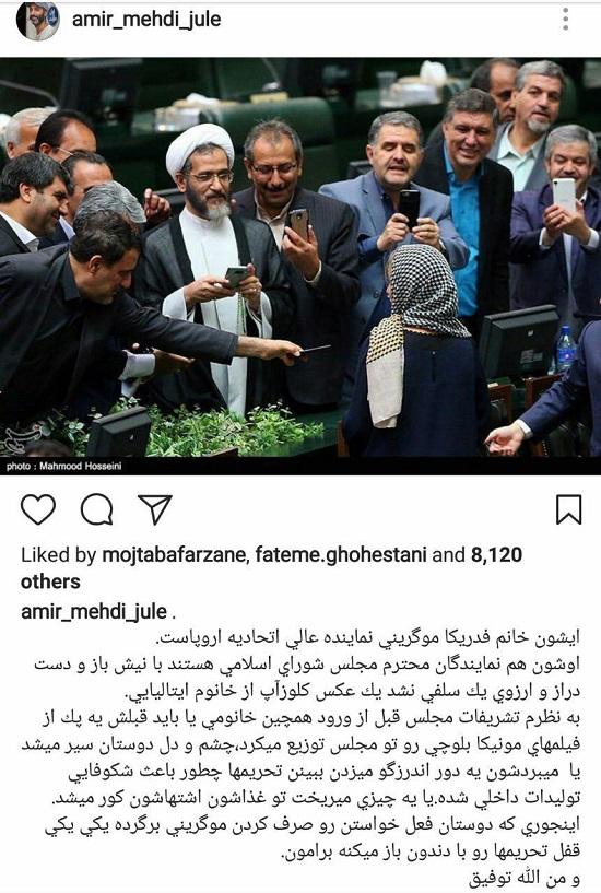 نظر امیر مهدی ژوله درباره عکس گرفتن نمایندگان مجلس با موگرینی
