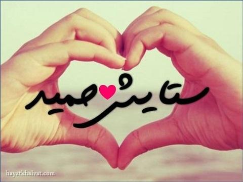 طراحی عکس پروفایل ستایش و حمید , عکس اسم دو نفره