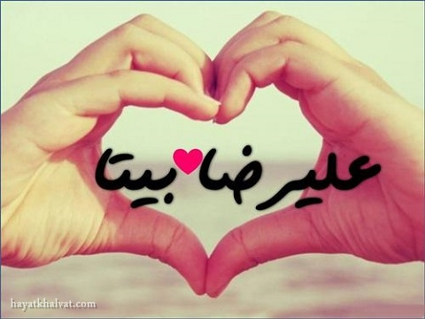 طراحی عکس پروفایل اسم علیرضا و بیتا , عکس اسم دو نفره