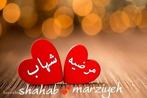طراحی عکس پروفایل اسم مرضیه و شهاب , عکس اسم دو نفره