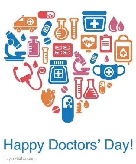 عکس تبریک روز پزشک , عکس نوشته روز پزشک
