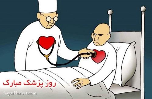روز پزشک مبارک , عکس برای تبریک روز پزشک