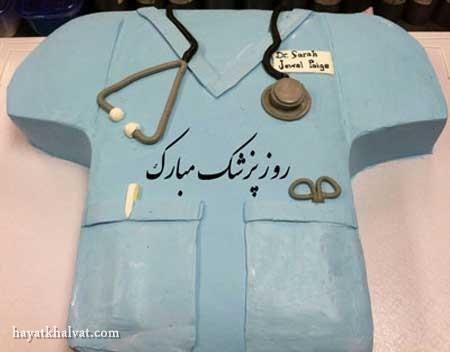 عکس برای تبریک روز پزشک , روز پزشک مبارک