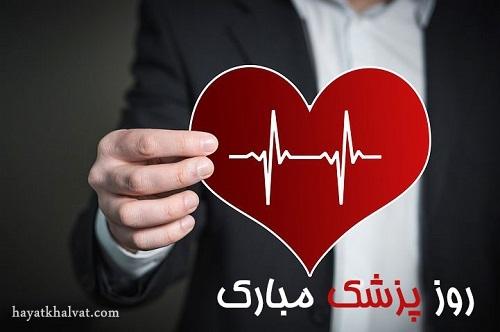 عکس نوشته تبریک روز پزشک , عکس پروفایل روز پزشک