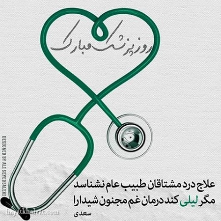 روز پزشک مبارک , تبریک روز پزشک
