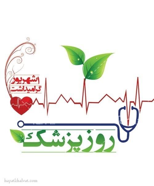 ا شهریور روز پزشک , عکس نوشته روز پزشک