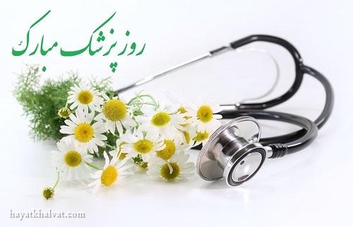 روز پزشک مبارک , کارت تبریک روز پزشک