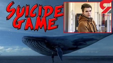 بازی مرگبار نهنگ آبی نابود شد