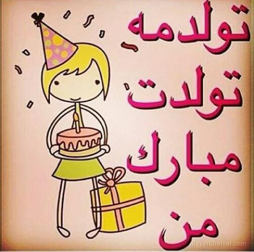 عکس پروفایل تولدم مبارک , عکس نوشته تولدم مبارک