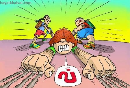 عکس نوشته های خنده دار ویژه اول مهر