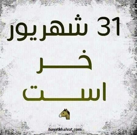 عکس پروفایل شروع مهر