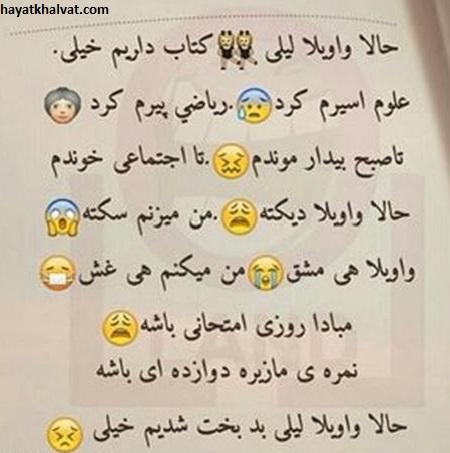 عکس پروفایل طنز اول مهر