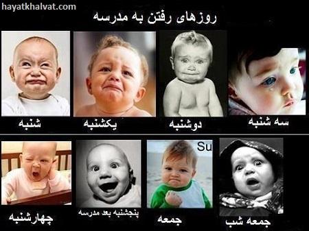 عکس جوک خنده دار و بامزه از مدرسه و امتحان