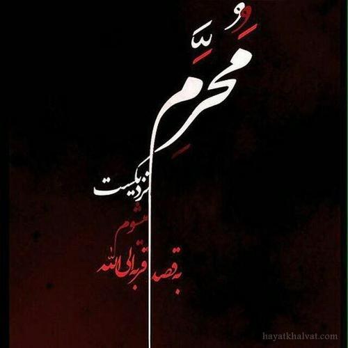 پروفایل محرم نزدیکه جدید