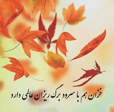 پاییز , متن زیبا درباره پاییز