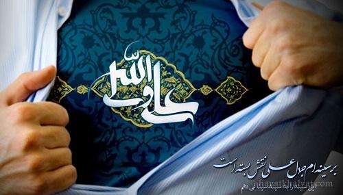 عکس پروفایل عید غدیر 96, عکس نوشته عید غدیر