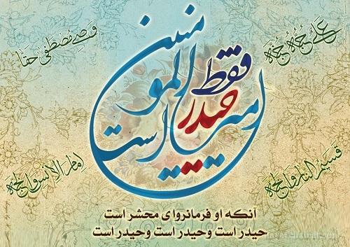 پروفایل عید غدیر 96 , عکس نوشته عید غدیر