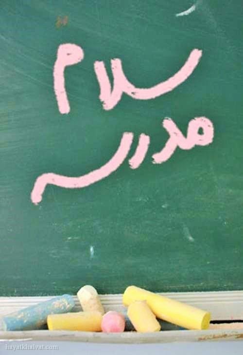 عکس پروفایل برای شروع ماه مهر