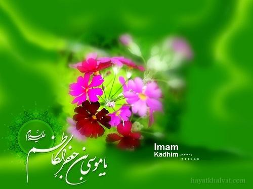 ام کاظم امام موسی حضرت ولادت اس اس