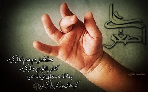 عکس نوشته حضرت علی اصغر , پروفایل محرمی جدید