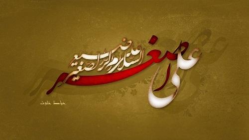 عکس نوشته یا علی اصغر , عکس نوشته محرم
