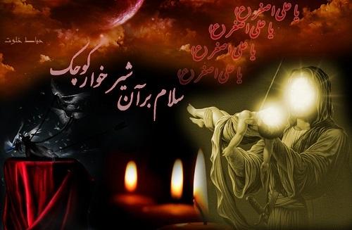 عکس نوشته شهادت علی اصغر , عکس پروفایل علی اصغر