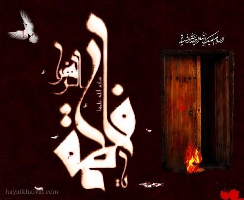 عکس اسم حضرت زهرا , پروفایل یا فاطمه زهرا