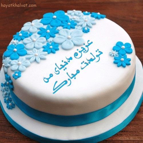تبریک تولد عاشقانه به همسر