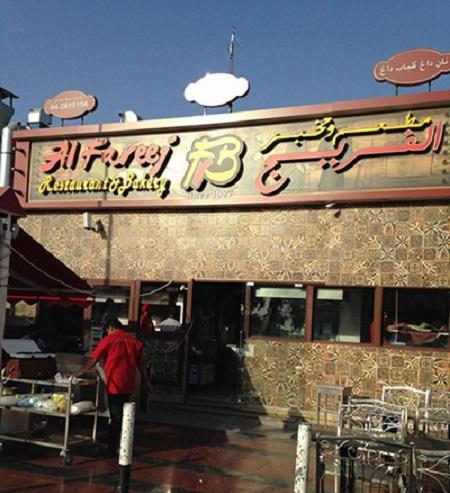 رستوران الفریج: Al Fareej
