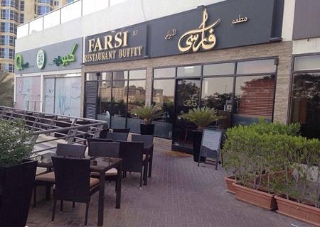 رستوران فارسی در دبی